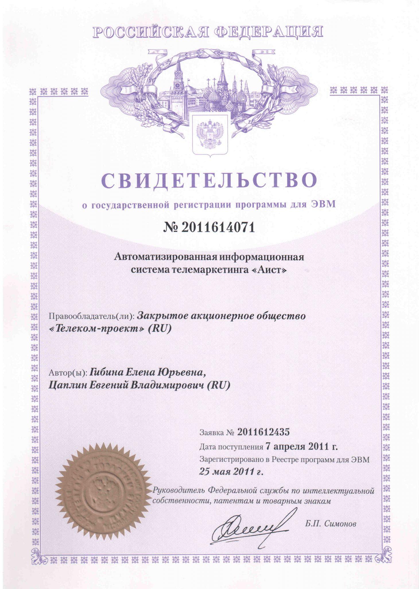Свидетельство о регистрации АИСТ