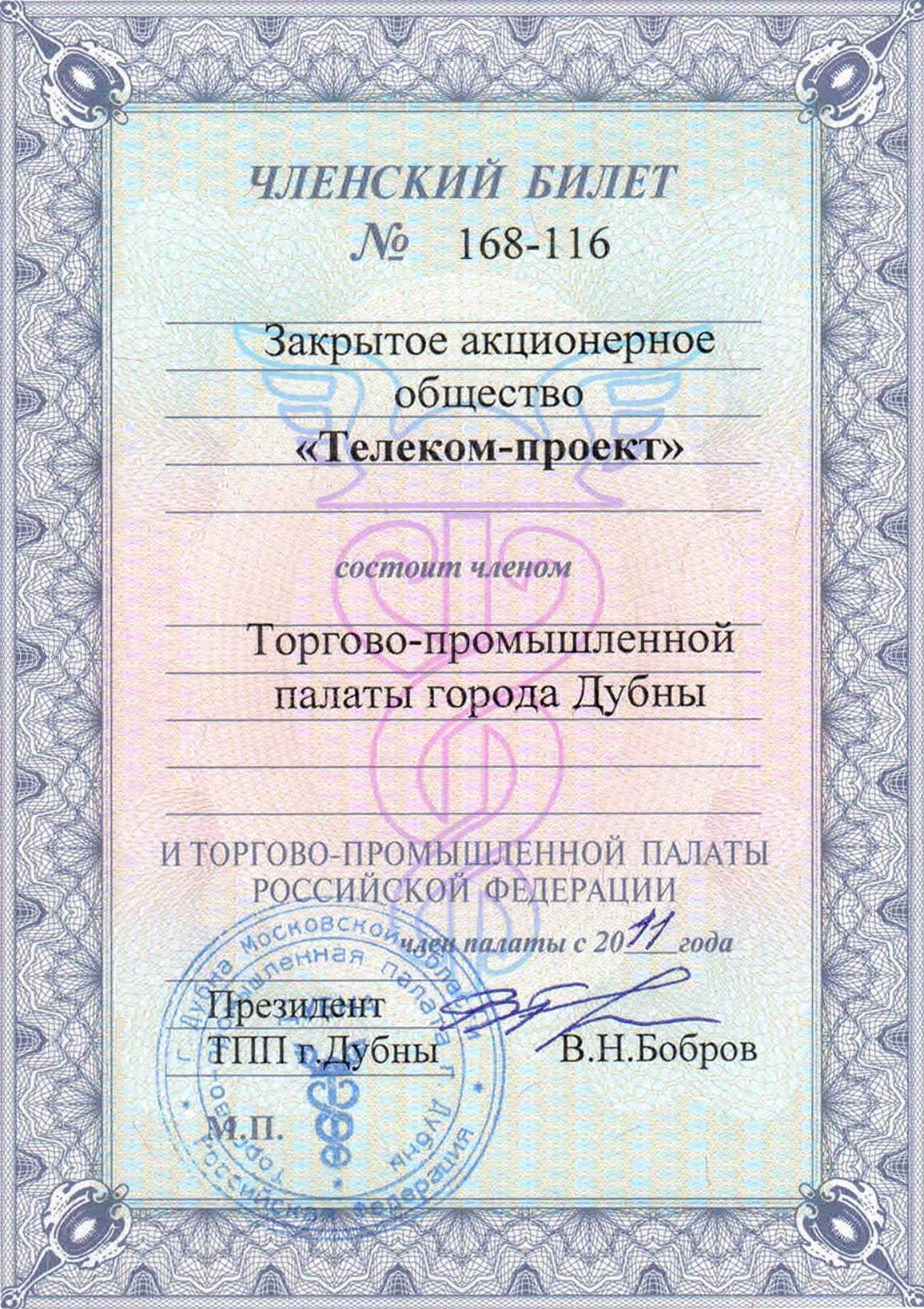 Членский билет ТПП Дубны