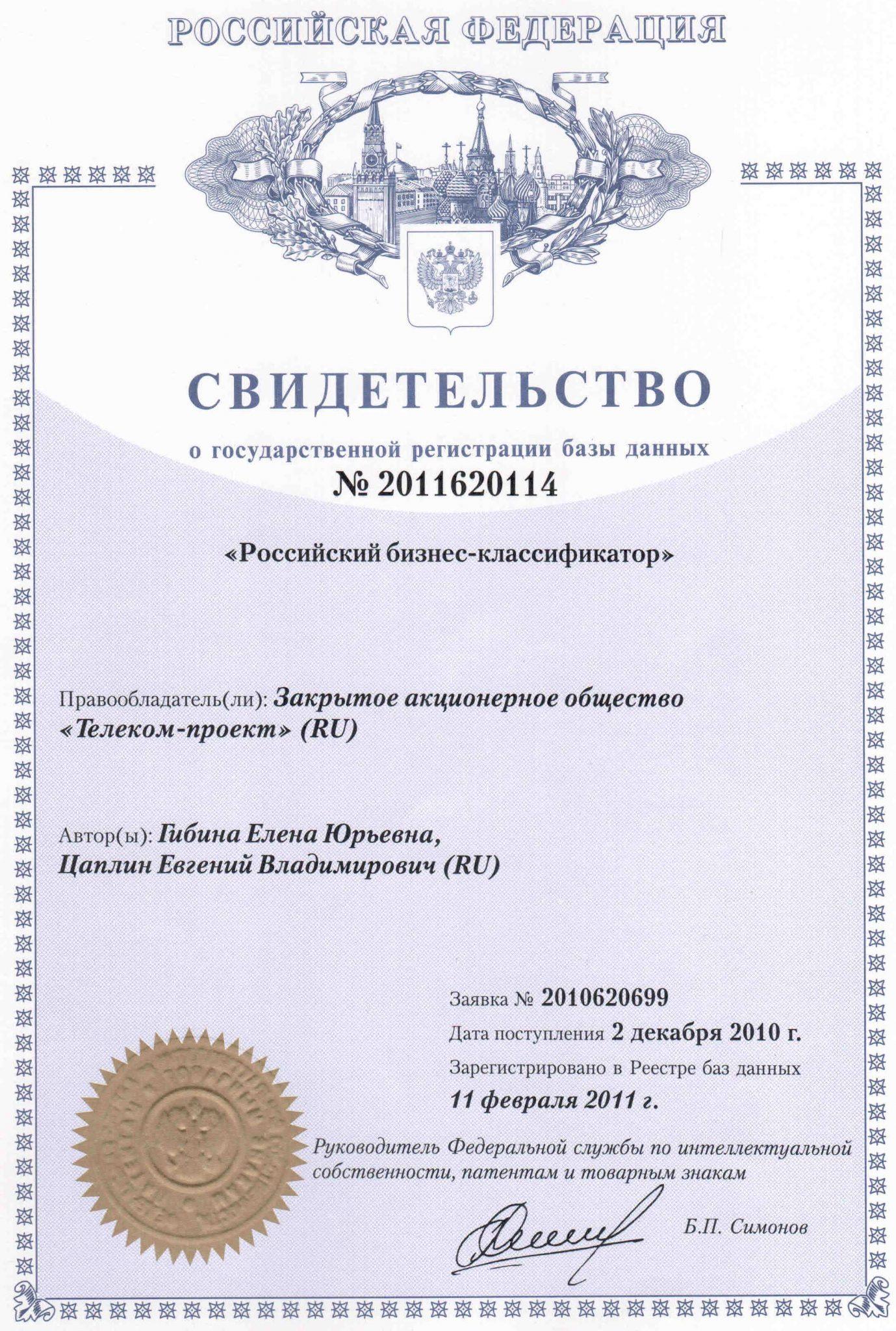 Российски Бизнес-Классификатор