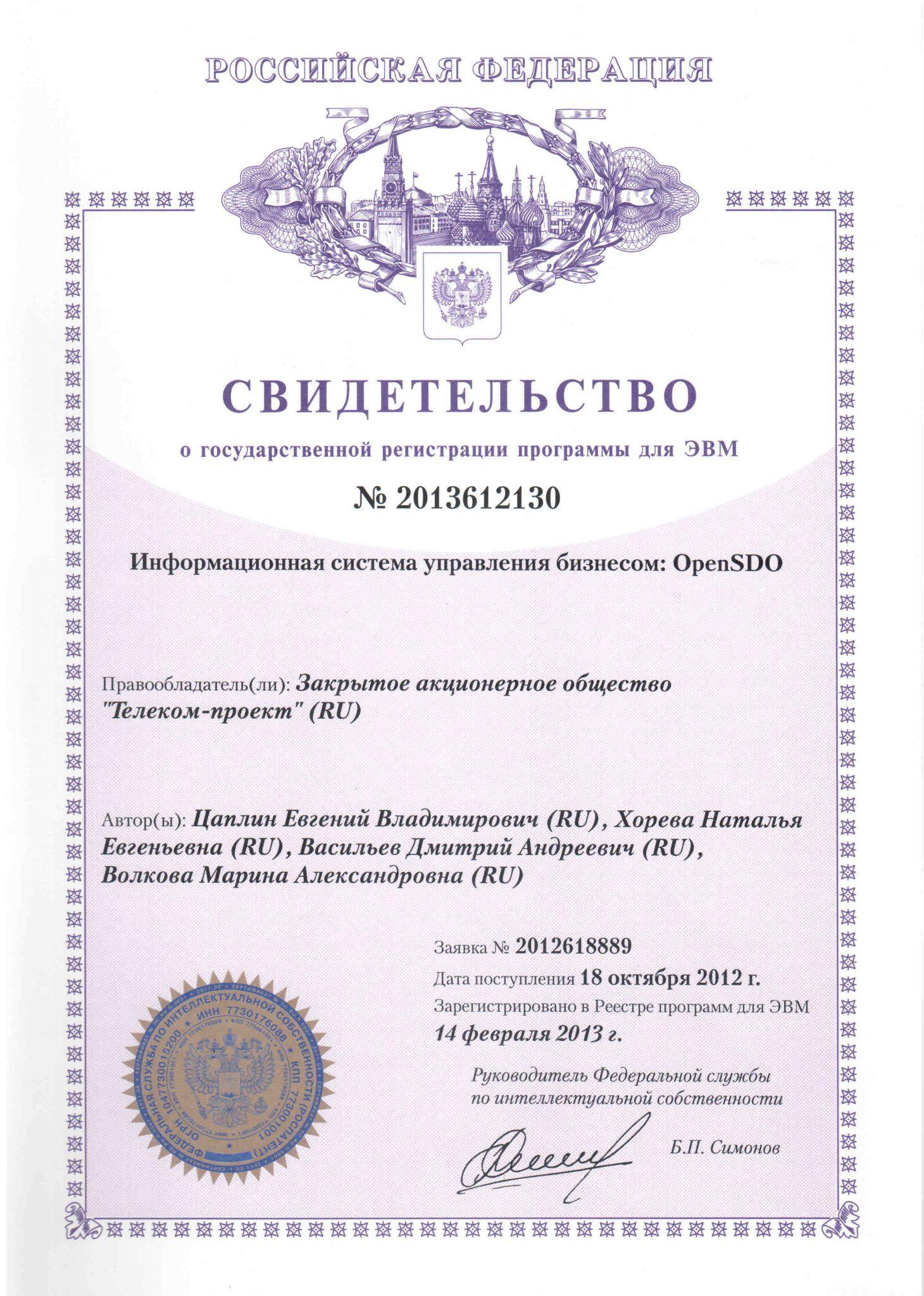 Свидетельство регистрации программы для ЭВМ Информационная система управления бизнесом