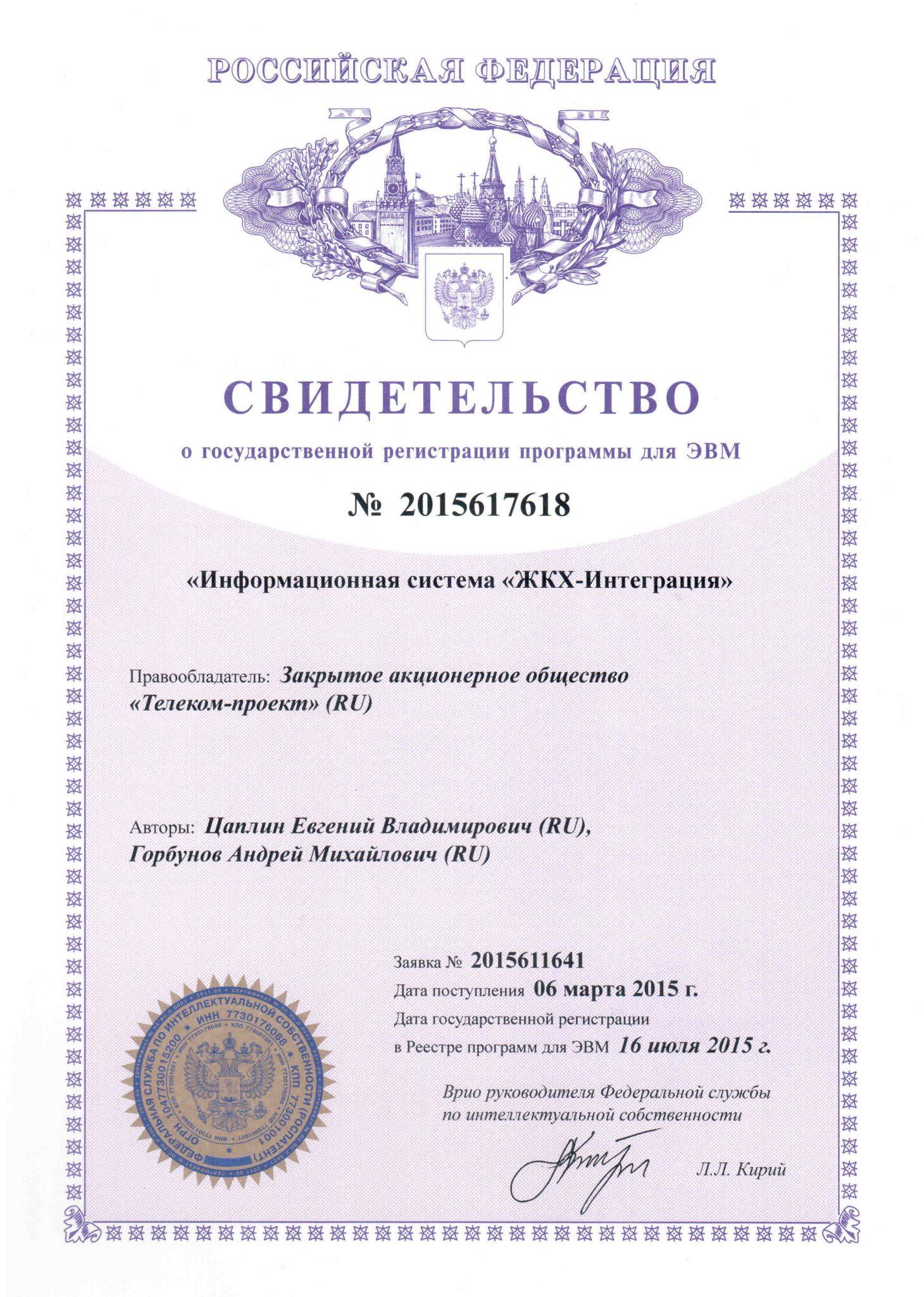 Свидетельство о регистрации ИС